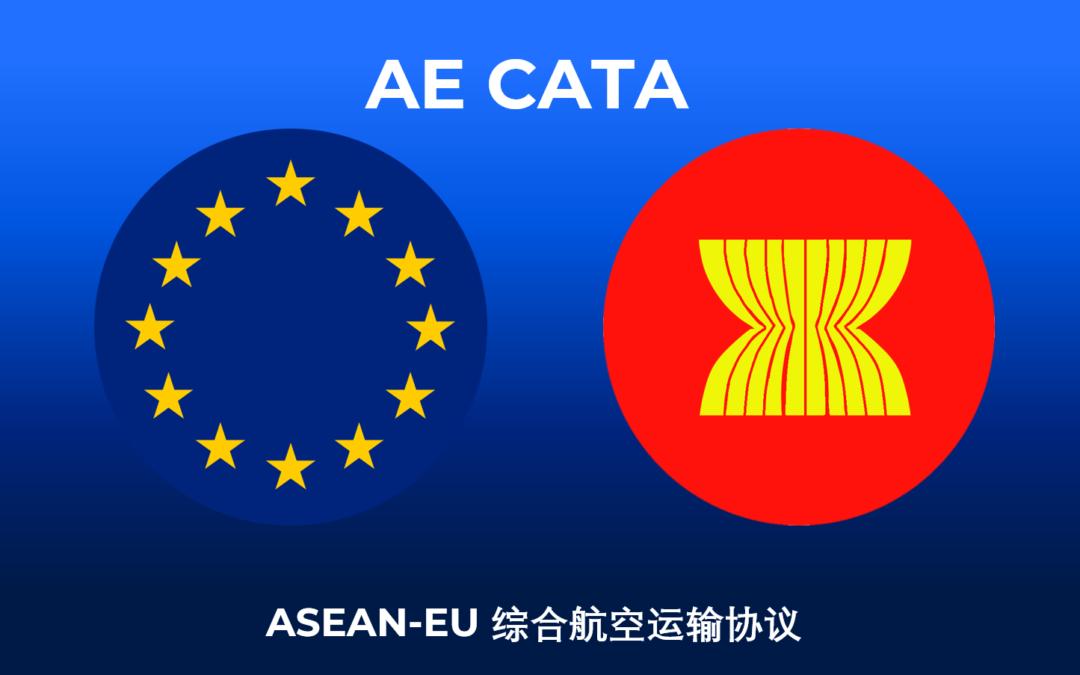 """欧盟和东盟之间的第一个 """"开放天空 """"协议"""